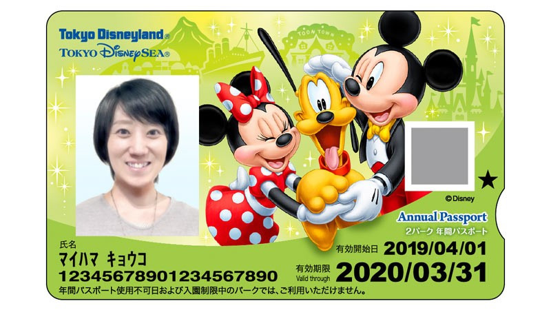 2パーク年間パスポート(2019年3月26日(火)~2020年3月31日(火)限定)
