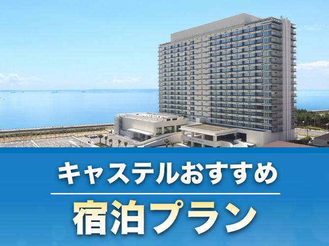 東京ベイ東急ホテル2020春