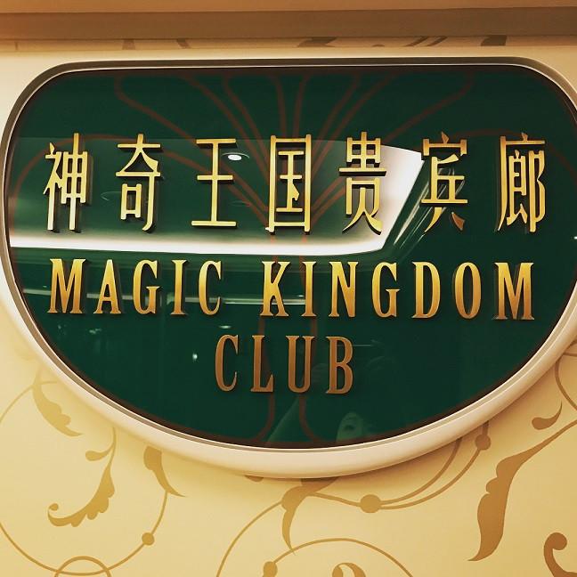 マジックキングダムクラブ