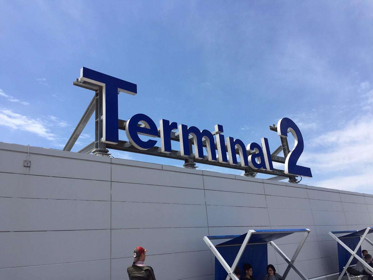 第2ターミナルビル
