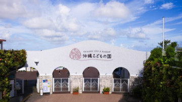 【沖縄こどもの国】日本最南端の動物園を現地からリポート!料金、アクセス、おすすめの過ごし方も