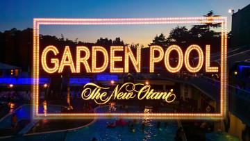 【2019】ニューオータニ東京のプール&ナイトプール情報!入場料金やお得な利用方法も!